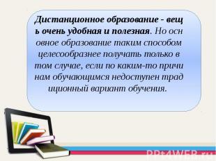Дистанционное образование - вещь очень удобная и полезная. Но основное образован
