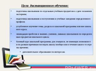 подготовка школьников по отдельным учебным предметам к сдаче экзаменов экстерном