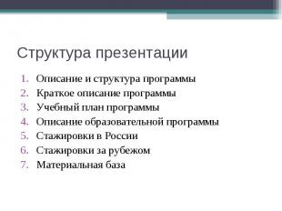 Описание и структура программы Описание и структура программы Краткое описание п