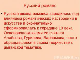 Русский романс Русская школа романса зародилась под влиянием романтических настр