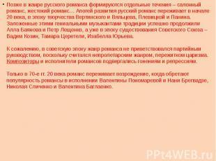 Позже в жанре русского романса формируются отдельные течения – салонный романс,