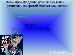 Чтобы произведение двух множителей умножить на третий множитель, можно первый мн