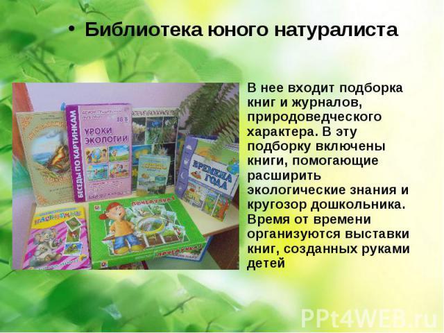 Библиотека юного натуралиста Библиотека юного натуралиста