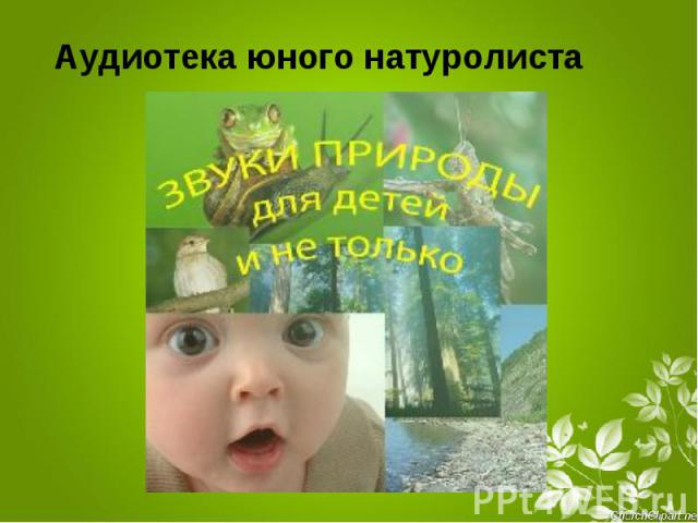 Аудиотека юного натуролиста Аудиотека юного натуролиста