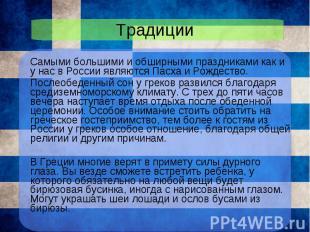 ТрадицииСамыми большими и обширными праздниками как и у нас в России являются Па