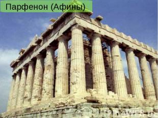 Парфенон (Афины)