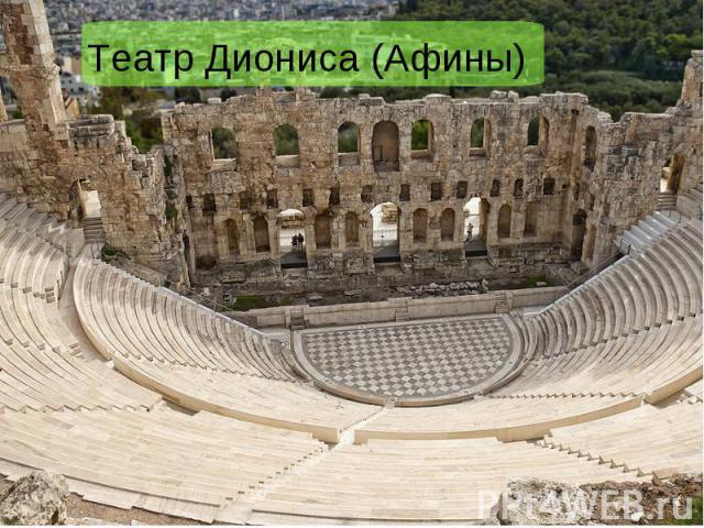 Театр Диониса (Афины)