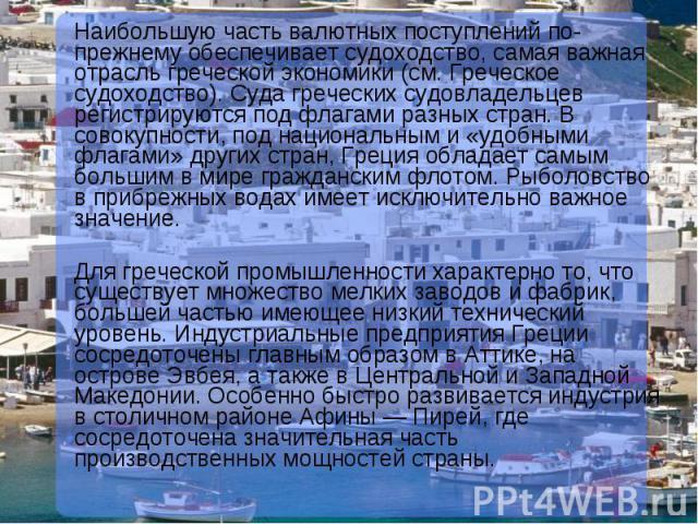 Наибольшую часть валютных поступлений по-прежнему обеспечивает судоходство, самая важная отрасль греческой экономики (см. Греческое судоходство). Суда греческих судовладельцев регистрируются под флагами разных стран. В совокупности, под национальным…