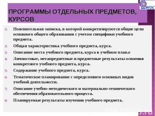 Пояснительная записка, в которой конкретизируются общие цели основного общего об