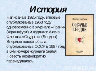 История Написана в 1925 году, впервые опубликована в 1968 году одновременно в жу