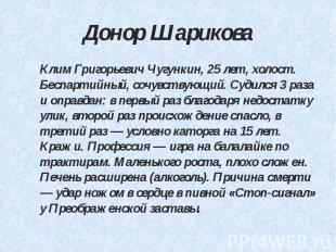 Донор Шарикова Клим Григорьевич Чугункин, 25 лет, холост. Беспартийный, сочувств