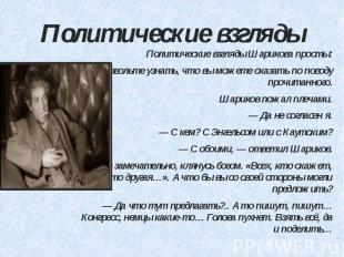 Политические взгляды Политические взгляды Шарикова просты: — Позвольте узнать, ч
