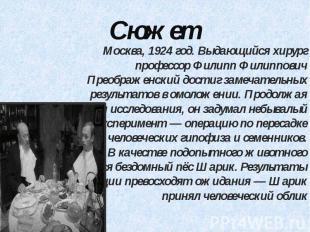 Сюжет Москва, 1924 год. Выдающийся хирург профессор Филипп Филиппович Преображен