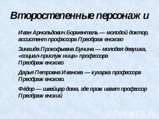 Второстепенные персонажи Иван Арнольдович Борменталь — молодой доктор, ассистент