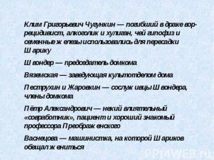 Клим Григорьевич Чугункин — погибший в драке вор-рецидивист, алкоголик и хулиган