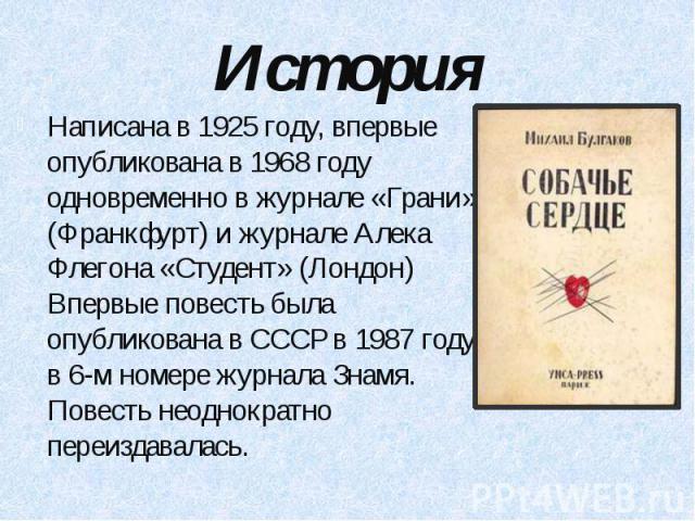 История Написана в 1925 году, впервые опубликована в 1968 году одновременно в журнале «Грани» (Франкфурт) и журнале Алека Флегона «Студент» (Лондон) Впервые повесть была опубликована в СССР в 1987 году в 6-м номере журнала Знамя. Повесть неоднократн…