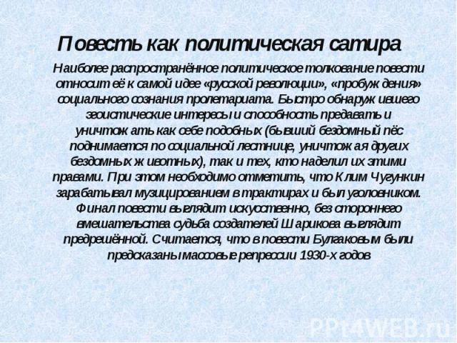 Повесть как политическая сатира Наиболее распространённое политическое толкование повести относит её к самой идее «русской революции», «пробуждения» социального сознания пролетариата. Быстро обнаружившего эгоистические интересы и способность предава…