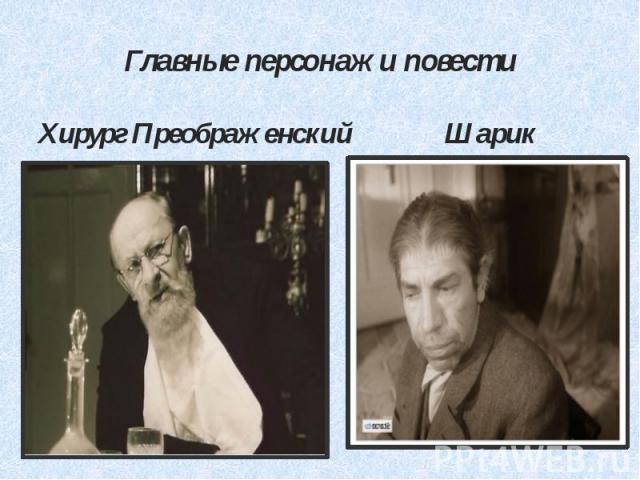 Главные персонажи повести Хирург Преображенский Шарик