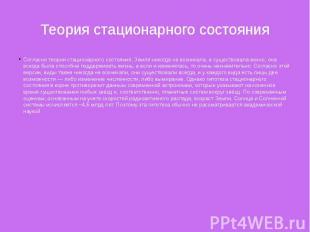 Теория стационарного состояния Согласно теории стационарного состояния, Земля ни