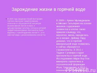 Зарождение жизни в горячей воде В 2005 году академик Юрий Викторович Наточин выс
