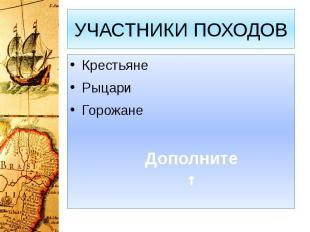 УЧАСТНИКИ ПОХОДОВ Крестьяне Рыцари Горожане