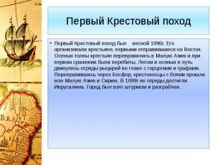 Первый Крестовый поход Первый Крестовый поход был весной 1096г. Его организовали