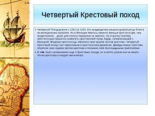 Четвертый Крестовый поход Четвертый Поход длился с 1202 по 1204. Его предводител
