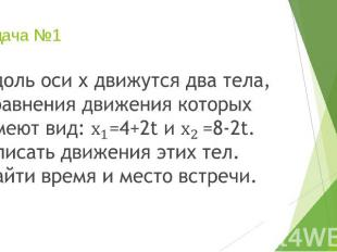 Задача №1 Вдоль оси х движутся два тела, уравнения движения которых имеют вид: =