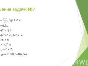 Решение задачи №7 , где t=1 с 0,3м =(2n-1) =(2*5-1)0,3=2,7 м =5,7 м =14,7 м = =0