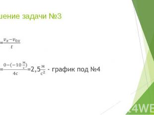 Решение задачи №3 = ==2,5 - график под №4