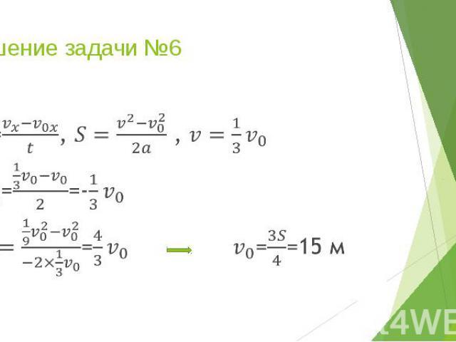 Решение задачи №6 =, , ==- = ==15 м