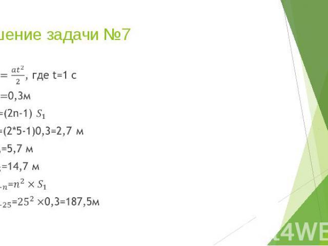 Решение задачи №7 , где t=1 с 0,3м =(2n-1) =(2*5-1)0,3=2,7 м =5,7 м =14,7 м = =0,3=187,5м