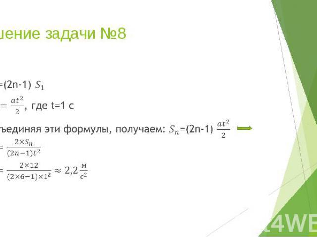 Решение задачи №8 =(2n-1) , где t=1 с Объединяя эти формулы, получаем: =(2n-1)