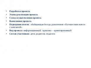 Разработка проекта. Этапы реализации проекта. Схема осуществления проекта. Выпол