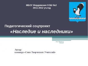 МБОУ Жердевская СОШ №2 2011-2012 уч.год Педагогический соцпроект «Наследие и нас