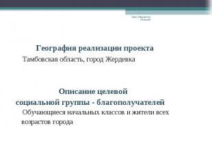 География реализации проекта Тамбовская область, город Жердевка Описание целевой