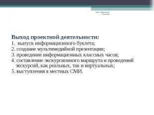 Выход проектной деятельности:1. выпуск информационного буклета;2. создание мульт