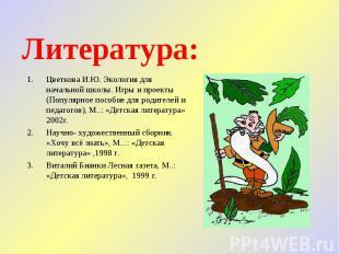 Литература: Цветкова И.Ю. Экология для начальной школы. Игры и проекты (Популярн