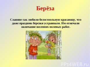 Берёза Славяне так любили белоствольную красавицу, что даже праздник березки уст