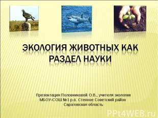 Презентация Половниковой О.В., учителя экологии МБОУ-СОШ №1 р.п. Степное Советск