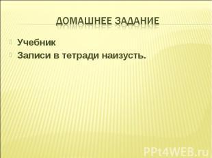Учебник Записи в тетради наизусть.