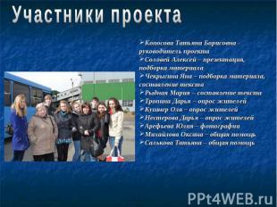 Копосова Татьяна Борисовна - руководитель проекта Соловей Алексей – презентация,