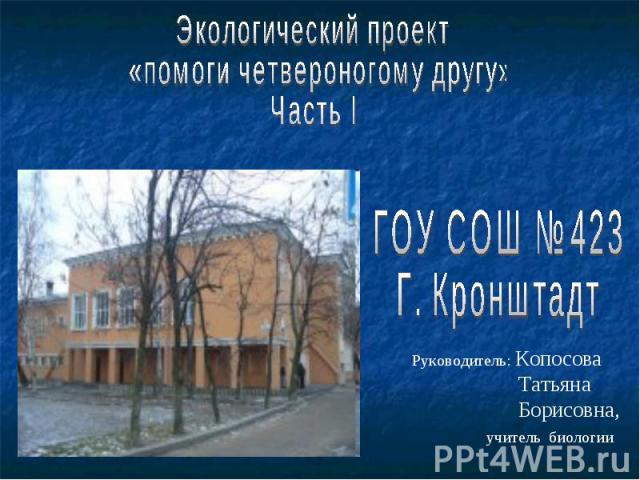 Руководитель: Копосова Татьяна Борисовна, учитель биологии