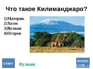 Что такое Килиманджаро? вопрос ответ Материк Холм Вулкан Остров Вулкан