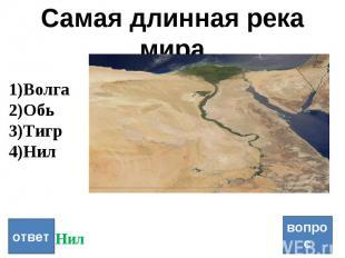 Самая длинная река мира вопрос ответ Волга Обь Тигр Нил Нил