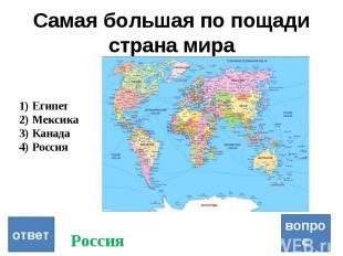 Самая большая по пощади страна мира вопрос ответ Египет Мексика Канада Россия Ро