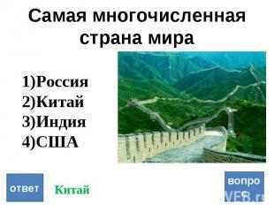Самая многочисленная страна мира вопрос ответ Россия Китай Индия США Китай
