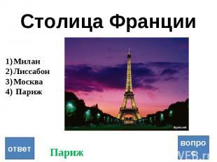 Столица Франции вопрос ответ Милан Лиссабон Москва Париж Париж