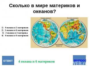 Сколько в мире материков и океанов? вопрос ответ 4 океана и 5 материков 3 океана