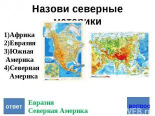 Назови северные материки ответ вопрос Африка Евразия Южная Америка 4)Северная Ам